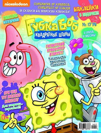 Губка Боб и его друзья, спецвыпуск 4/2014 и журнал 17/2014