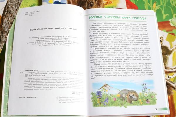 зеленые страницы плешаков pdf