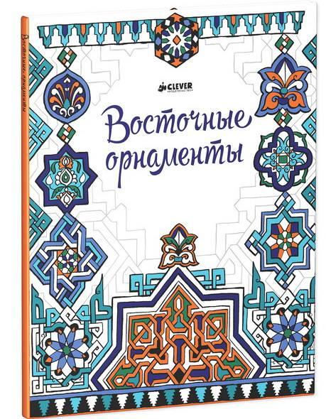 Восточные орнаменты, альбом-книга