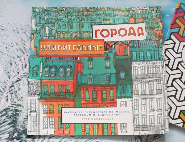 Удивительные города. Раскраска-путешествие. Фото обзор