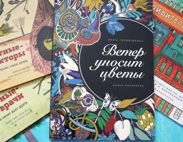Ветер уносит цветы, арт-терапия, фото обзор книги