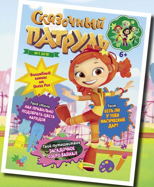 журнал для детей сказочный патруль